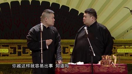第3期 顶配版岳云鹏自嘲出轨没人信 遭郭德纲补刀当场吓跪