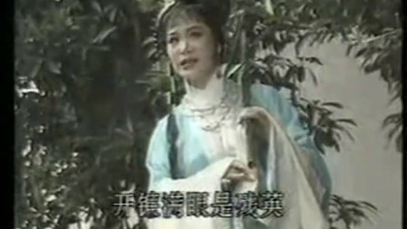 锡剧选段《红楼梦选段葬花》