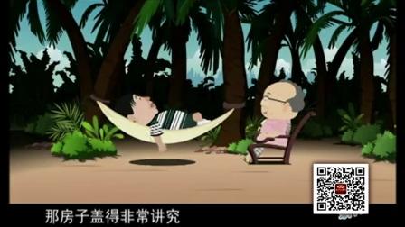 相声动漫《新地理图》超清版带字幕