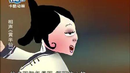 相声《黄半仙》完整动漫版