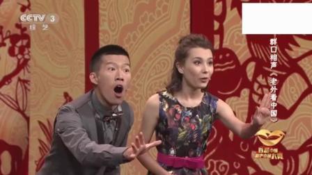 《老外看中国》闫佳宝 耶果Tina相声 这顺口溜说的够溜啊