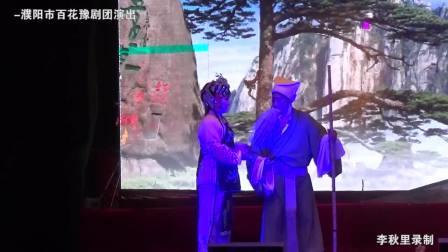 《宝莲灯》豫剧全场戏  濮阳市百花豫剧团演出