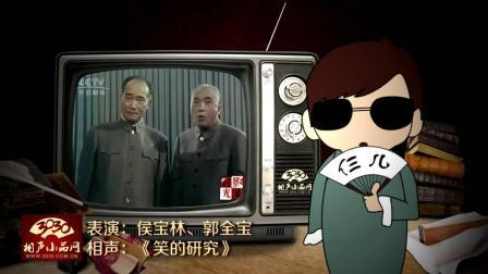《笑的研究》侯宝林 郭全宝 经典相声