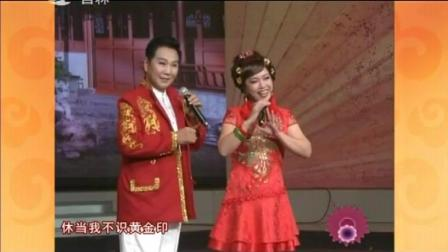 传统二人转《回杯记》选段 韩子平闫淑萍表演的 唱的就是好