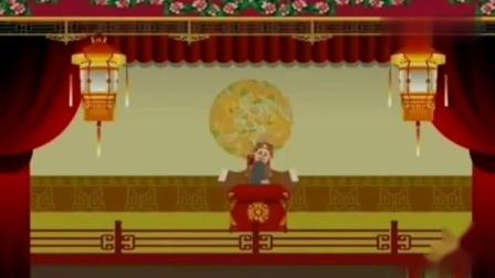 《串调》侯宝林郭启儒动画相声 侯大师的唱腔太棒了