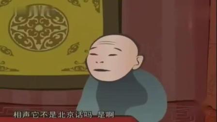 《普通话与方言》侯宝林郭启儒动画相声