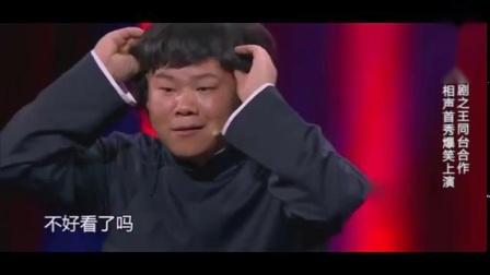 相声《窦公训女》岳云鹏孙越张九龄精彩演绎 爆笑全场