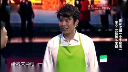 小品《离间计》王小利唐鉴军刘流葛珊珊爆笑演绎