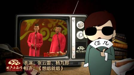 《想唱就唱》张云雷 杨九郎 相声 爆笑全场