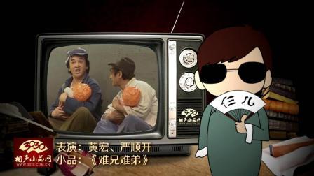 《难兄难弟》黄宏 严顺开 经典爆笑小品