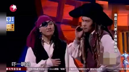 小品《海盗》宋晓峰当面狂吻沈春阳 小沈阳看蒙了