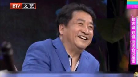 《磨蔓儿》主流相声演员戴志诚 郑健表演 逗乐台下姜昆