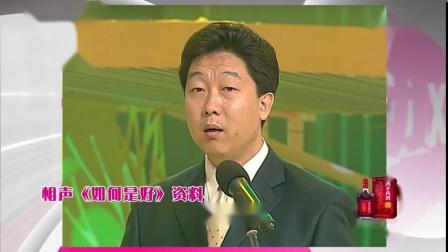 《如何是好》王平郑健精彩搞笑相声