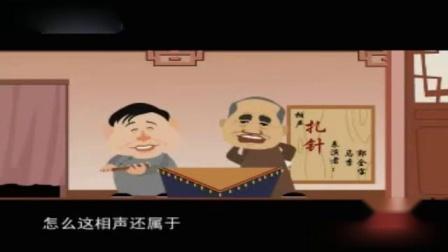 《扎针》马季 郭全宝动画相声