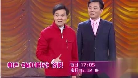 《疯狂股民》李伟健武宾相声 观众笑翻了