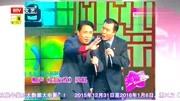 《合家欢》姜昆戴志诚经典相声 这才是观众喜欢的相声