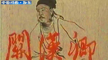 粤剧艺术片《关汉卿》