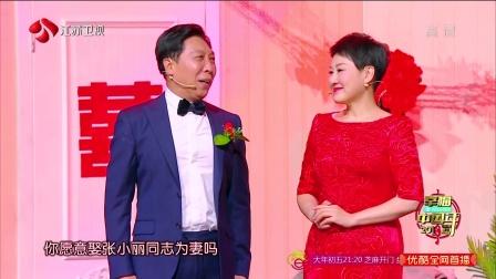宋宁 2018小品 《父母的婚礼》