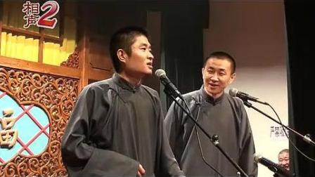 苗阜 王声经典相声 《相声二十年》