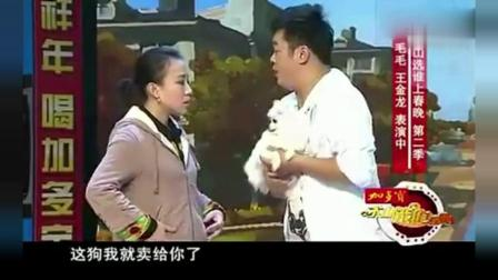 《卖狗》赵本山徒弟超赞小品