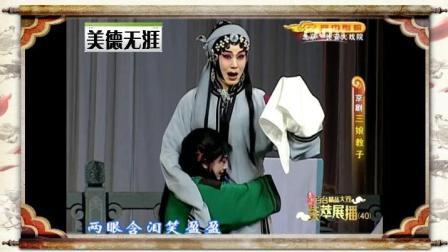 京剧经典《三娘教子》