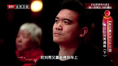 《东汉演义》三十三回