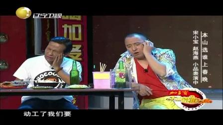 《大碗》宋小宝 赵海燕 高清版