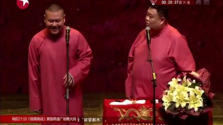 《代步》 岳云鹏孙越爆笑相声简直太搞笑了