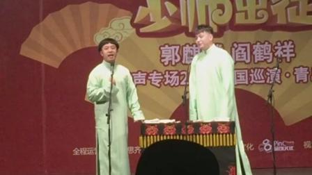 《礼仪漫谈》张九龄王九龙相声