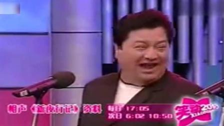 《新夜行记》李金斗李建华经典相声