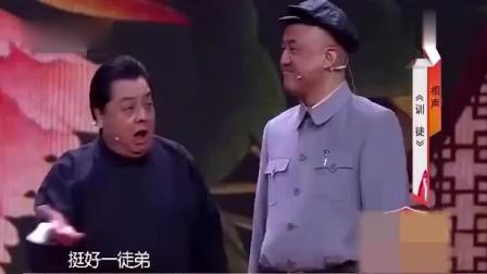 《训徒》李金斗 方清平 付强爆笑相声