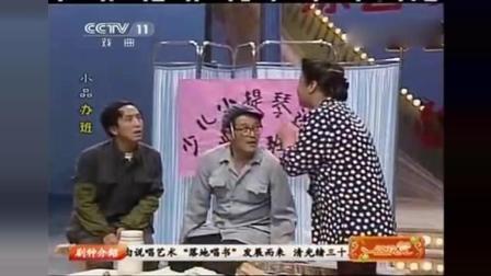 《办班》赵本山 李静早期经典小品笑翻全场