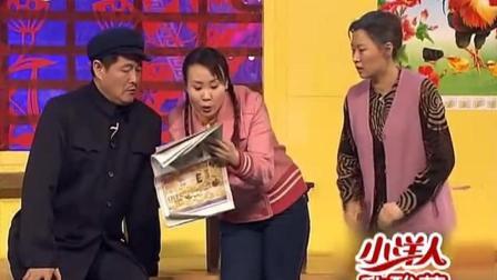 《出名》赵本山 赵海燕经典搞笑小品