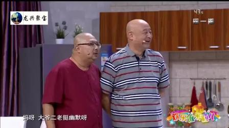 《私人定制》陈寒柏王振华爆笑小品