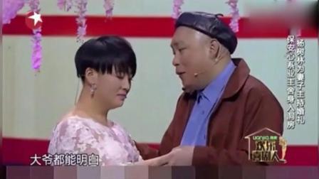 小品《我们结婚吧》宋晓峰替杨冰去结婚