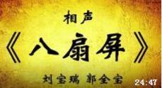 《八扇屏》刘宝瑞郭全宝经典相声