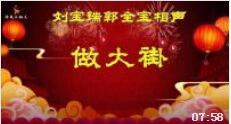 《做大褂》刘宝瑞郭全宝 传统相声