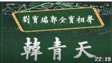 《韩青天》刘宝瑞郭全宝经典相声