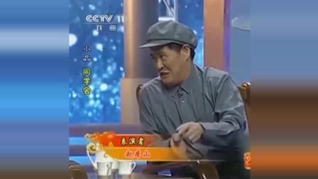 《同学会》赵本山范伟爆笑小品