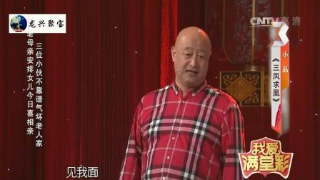 《三凤求凰》陈寒柏刘彤爆笑小品