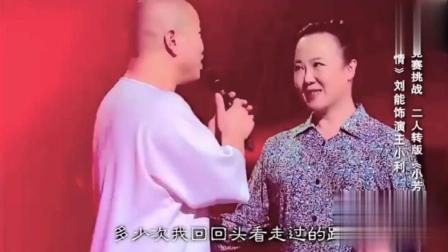 刘能主唱二人转版《小芳》孙立荣伴舞亮绝活 现场掌声不断