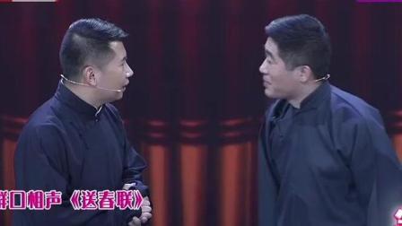 《送春联》何云伟相声 陈印泉闫佳宝助演