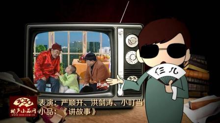 《讲故事》严顺开 洪剑涛 小叮当 经典搞笑小品