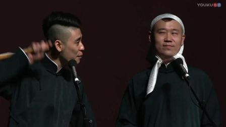 《大西厢》张云雷杨九郎爆笑相声