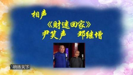 《财迷回家》尹笑声邓继增 传统经典相声