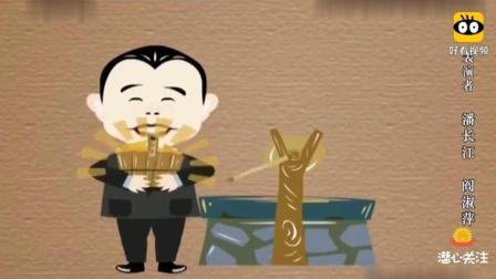 《过河》潘长江 闫淑萍动画小品