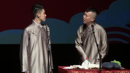 《学评戏》张云雷杨九郎大连演出相声 牙笑掉啦