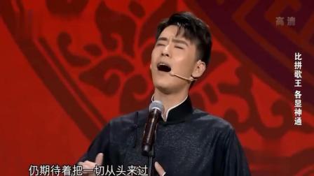 《谁是歌王》张云雷杨九郎相声 笑的胃疼