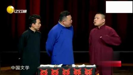 《三大才子》郭麒麟岳云鹏相声 太搞笑了