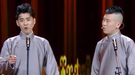 相声《我要上喜剧人》张云雷杨九郎精彩演绎 爆笑全场